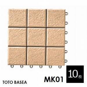 TOTO社製 バーセアタイル ベランダタイル MK01 (10枚セット) サンド 300×300mm 厚さ28mm(タイル+樹脂)|1128