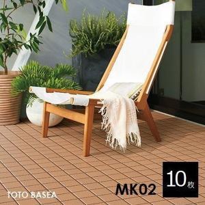 TOTO社製 バーセアタイル ベランダタイル MK02 (10枚セット) テラコッタ 300×300mm 厚さ28mm(タイル+樹脂)|1128