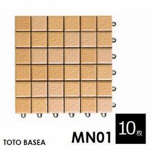 TOTO社製 バーセアタイル ベランダタイル MN01 (10枚セット) サニーベージュ 300×300mm 厚さ28mm|1128