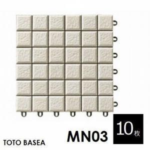 TOTO社製 バーセアタイル ベランダタイル MN03 (10枚セット) オフホワイト 300×300mm 厚さ28mm|1128