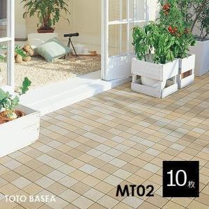 TOTO社製 バーセアタイル ベランダタイル MT02 (10枚セット) セサミキャメル 300×300mm 厚さ28mm(タイル+樹脂)|1128