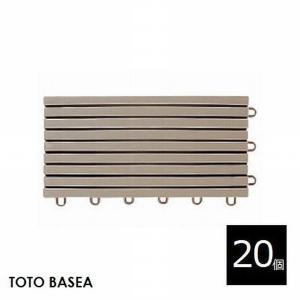 TOTO社製 バーセアタイル ベランダタイル 共通幅調整剤 (20個セット) カームグレー 300×150mm 厚さ28mm|1128