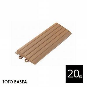 TOTO社製 バーセアタイル ベランダタイル スロープ材 平 (20個セット) ナッツブラウン 300×100mm 厚さ28mm|1128