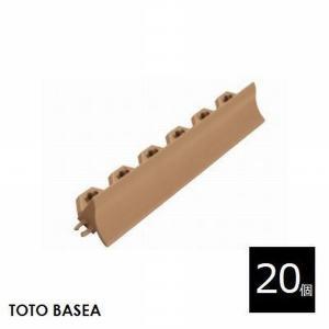 TOTO社製 バーセアタイル ベランダタイル 飛散防止部材 平 (20個セット) ナッツブラウン 300×36.5mm 厚さ28mm|1128