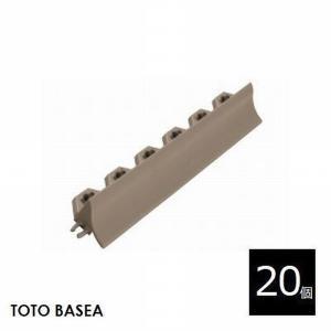 TOTO社製 バーセアタイル ベランダタイル 飛散防止部材 平 (20個セット) カームグレー 300×36.5mm 厚さ28mm|1128