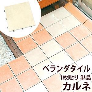 ジョイント式 セラミック 庭 タイル 1枚貼り (1枚単品) カルネ|1128