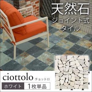 ベランダタイル ジョイント式 天然石 庭 タイル ホワイト (1枚単品) チョットロ|1128