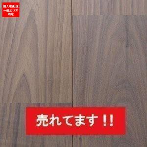 木材 アメリカンブラックウォールナット Aグレード 無垢材 ユニ 無塗装 15×130×1820mm  1ケース 1.656平米/7枚|1128
