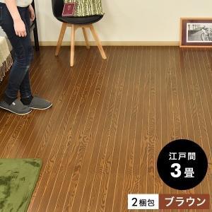ウッドカーペット フローリングカーペット 江戸間 3畳 ブラウン色 260×175cm 抗菌 簡単 敷くだけ 2梱包 新生活|1128