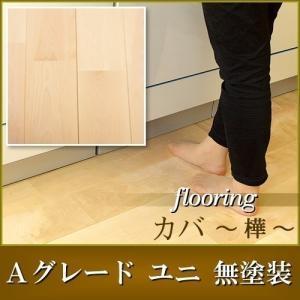 木材 カバ(バーチ) フローリング Aグレード ユニ 無塗装 15×130×1820mm  1ケース 1.656平米/7枚|1128