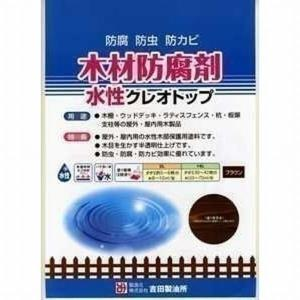 吉田製油所 クレオソートに代わる 木材防腐剤 クレオトップ (水性) 14L缶 【ブラウン】|1128