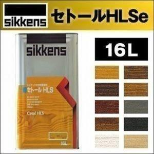 シッケンズ セトール HLSe 16L|1128