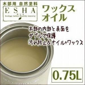ESHA ワックスオイル (クリアタイプ) 0.75L|1128