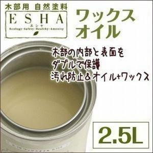 ESHA ワックスオイル (クリアタイプ) 2.5L|1128