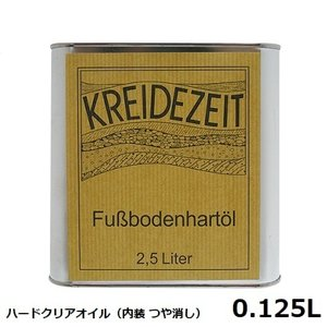 プラネットカラー ハードクリアオイル 0.125L 内装用クリアー(つや消し)|1128
