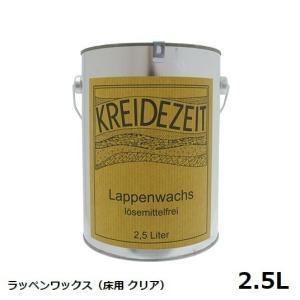プラネットカラー ラッペンワックス 2.5L 床用クリアー|1128