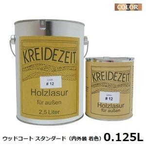 プラネットカラー ウッドコート(スタンダード) 0.125L 内外装兼用着色 1128