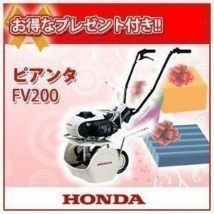 HONDA耕運機 耕うん機ピアンタ(FV200) 1128