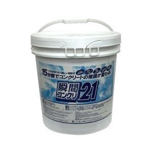 コンクリート補修剤 「瞬間コンクリ21」 (20.0kg) 【最短15分で固まる】|1128