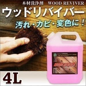エクステリア用木材洗浄剤 ウッドリバイバー 4L|1128