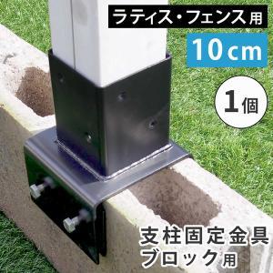 10cmブロック用ポール設置金具(BB-7210)|1128