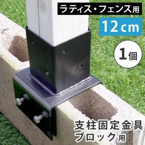 12cmブロック用ポール設置金具(BB-7212)|1128