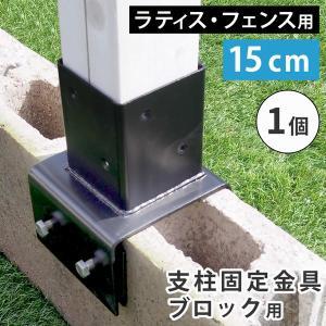 15cmブロック用ポール設置金具(BB-7215)|1128