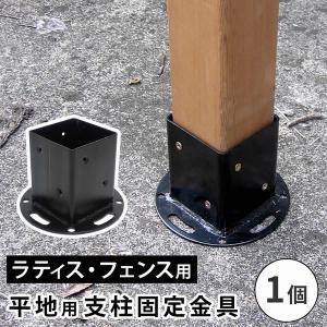 平地用ポール設置金具(HBN72)|1128