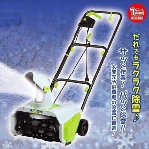 除雪機 家庭用 小型 電動除雪機 パワフルスノーリィ ASL-P1500W 送料無料|1128