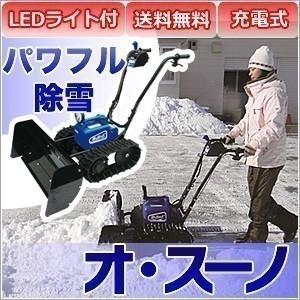 ササキ 家庭用 充電式電動ラッセル除雪機 オ・スーノ(ER-801)|1128
