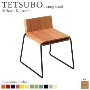スツール 椅子 ダイニング 『TETSUBO diningstool テツボ ダイニングスツール』 (油仕上げ) 木製 アイアン 無垢 miyakonjo product|1128