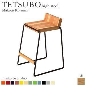 スツール 椅子 トールタイプ 『TETSUBO high stool テツボ ハイスツール』 (油仕上げ) 木製 アイアン 無垢 miyakonjo product|1128
