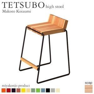 スツール 椅子 トールタイプ 『TETSUBO high stool テツボ ハイスツール』 (石鹸仕上げ) 木製 アイアン 無垢 miyakonjo product|1128