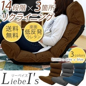 座椅子 『リーベイス』 ブラウン 低反発 リクライニング フロアチェア 茶色 LB-DML-FIGO(DBR)|1128