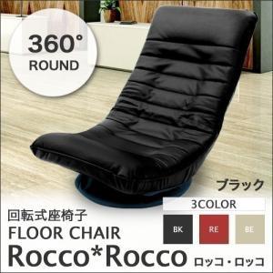 回転式座椅子  『Rocco*Rocco』 ロッコロッコ ブラック|1128