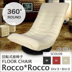 回転式座椅子  『Rocco*Rocco』 ロッコロッコ ベージュ|1128
