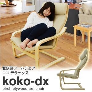 アームチェア 北欧風 『koko-dx ココ (デラックス)』 ナチュラル バーチ プライウッド ワイド 椅子 曲げ木 曲木|1128