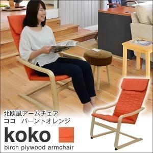 アームチェア 北欧風 『koko ココ』 バーントオレンジ バーチ プライウッド 椅子 曲げ木 曲木|1128