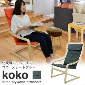 アームチェア 北欧風 『koko ココ』 スレートブルー バーチ プライウッド 椅子 曲げ木 曲木 灰青|1128
