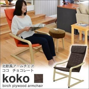 アームチェア 北欧風 『koko ココ』 チョコレート バーチ プライウッド 椅子 曲げ木 曲木 茶 ブラウン|1128