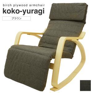 ロッキングチェア 北欧風 koko-yuragi ココ (ゆらぎ) ブラウン パーソナルチェア