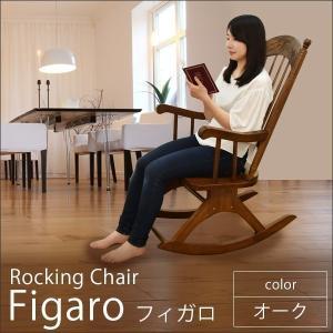 ロッキングチェア 木製 (YHR002) フィガロ カラー:オーク 揺り椅子|1128