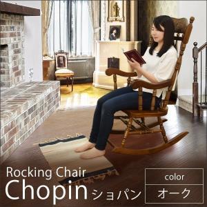 ロッキングチェア 木製 (R3175) ショパン カラー:オーク 揺り椅子|1128
