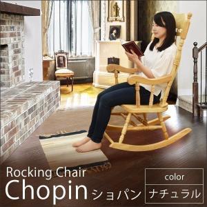 ロッキングチェア 木製 (R3175N) ショパン カラー:ナチュラル 揺り椅子|1128