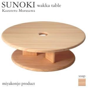 ローテーブル 丸テーブル 『SUNOKI wakka table スノキ ワッカテーブル』 (石鹸仕上げ) ヒノキ 木製 白木 miyakonjo product ちゃぶ台 円卓|1128