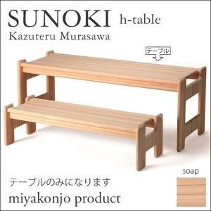 テーブル 子ども用 幅120 『SUNOKI h-table スノキ hテーブル』 (石鹸仕上げ) ヒノキ 木製 白木 miyakonjo product キッズテーブル|1128