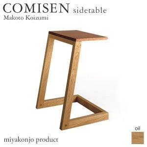 サイドテーブル 『COMISEN sidetable コミセン サイドテーブル』 (油仕上げ) 木製 無垢 miyakonjo product|1128
