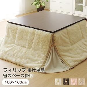 こたつ布団 省スペース 掛け布団 正方形 単品 『フィリップ』 160×160cm|1128