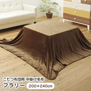 こたつ中掛け 毛布 『フラリー』 200×240cm 洗える 5890919|1128