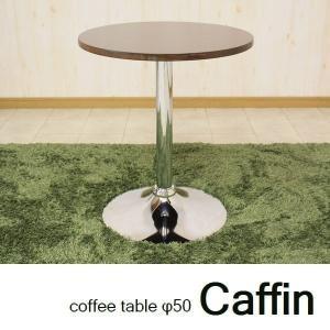 コーヒーテーブル キャフィン (CT-02) 直径50cm 円形 カフェ ※北海道・沖縄・離島送料別途見積|1128